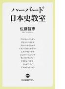 ハーバード日本史教室 (中公新書ラクレ)(中公新書ラクレ)