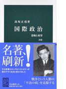 国際政治 恐怖と希望 改版 (中公新書)(中公新書)