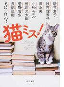 猫ミス! (中公文庫 BOCアンソロジー)(中公文庫)