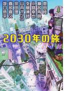 2030年の旅 (中公文庫 BOCアンソロジー)(中公文庫)