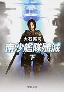 南沙艦隊殲滅 下 (中公文庫)(中公文庫)