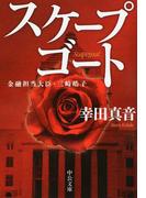 スケープゴート 金融担当大臣・三崎皓子
