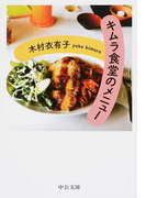 キムラ食堂のメニュー (中公文庫)(中公文庫)