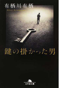 鍵の掛かった男 (幻冬舎文庫 火村シリーズ)(幻冬舎文庫)