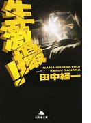 生激撮! (幻冬舎文庫)(幻冬舎文庫)