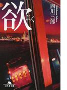 欲 (幻冬舎文庫)(幻冬舎文庫)