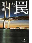 罠 (幻冬舎文庫)(幻冬舎文庫)