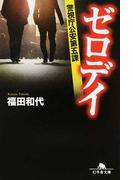 ゼロデイ 警視庁公安第五課 (幻冬舎文庫)(幻冬舎文庫)