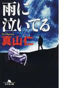 雨に泣いてる (幻冬舎文庫)(幻冬舎文庫)