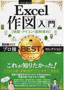Excel作図入門〈地図・アイコン・図解資料〉プロ技BESTセレクション