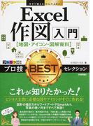 Excel作図入門〈地図・アイコン・図解資料〉プロ技BESTセレクション (今すぐ使えるかんたんEx)