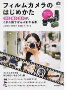 フィルムカメラのはじめかた 「知る・撮る・選ぶ」が、これ1冊でぜんぶわかる本