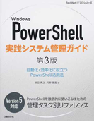 Windows PowerShell実践システム管理ガイド 自動化・効率化に役立つPowerShell活用法 第3版 (TechNet ITプロシリーズ)