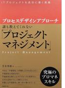 プロセスデザインアプローチ 誰も教えてくれない「プロジェクトマネジメント」 ITプロジェクトを成功に導く奥義