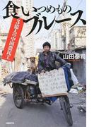 食いつめものブルース 3億人の中国農民工