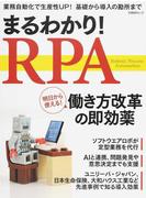 まるわかり!RPA 業務自動化で生産性UP!基礎から導入の勘所まで