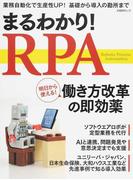 まるわかり!RPA 業務自動化で生産性UP!基礎から導入の勘所まで (日経BPムック)