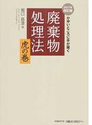 廃棄物処理法虎の巻 かゆいところに手が届く 2017年改訂版 (日経エコロジー)