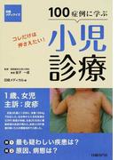100症例に学ぶ小児診療 コレだけは押さえたい!