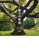 心に響く樹々の物語 (NATIONAL GEOGRAPHIC)