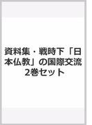 資料集・戦時下「日本仏教」の国際交流 2巻セット