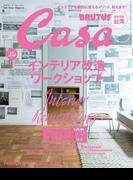 Casa BRUTUS (カーサ・ブルータス) 2017年 10月号 [インテリア改造ワークショップ/台湾](Casa BRUTUS)