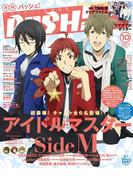 PASH! 2017年10月号