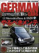 GERMAN CARS【ジャーマンカーズ】2017年10月号(GERMAN CARS)