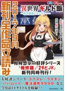 GA文庫&GAノベル2017年9月の新刊 全作品立読み(合本版)(GA文庫)