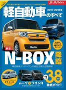 ニューモデル速報 統括シリーズ 2017-2018年 軽自動車のすべて