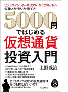 【期間限定価格】5000 円ではじめる仮想通貨投資入門