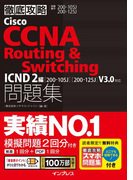 徹底攻略Cisco CCNA Routing & Switching問題集ICND2編[200-105J][200-125J]V3.0対応(徹底攻略)