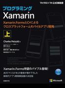 プログラミングXamarin 上