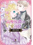高慢侯爵の愛の罠(ハーモニィコミックス)