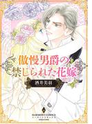 傲慢男爵の禁じられた花嫁(ハーモニィコミックス)