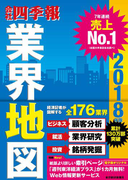 【期間限定ポイント50倍】「会社四季報」業界地図 2018年版