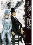 刑事と怪物―ヴィクトリア朝エンブリオ―(メディアワークス文庫)