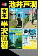 合本 半沢直樹【文春e-Books】(文春e-book)