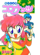 ないしょのココナッツ 1(てんとう虫コミックス)