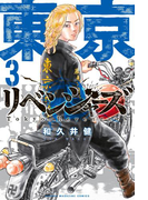 東京卍リベンジャーズ(3)