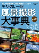 デジタル一眼風景撮影大事典 最新版