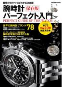 保存版 腕時計パーフェクト入門(学研MOOK)