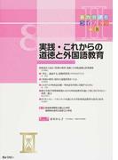 新教育課程ライブラリ 2Vol.8 実践・これからの道徳と外国語教育
