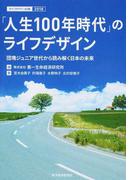 ライフデザイン白書 2018 「人生100年時代」のライフデザイン