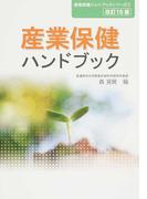 産業保健ハンドブック 改訂15版 (産業保健ハンドブックシリーズ)