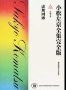 小松左京全集完全版 10 虚無回廊