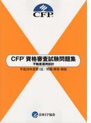 CFP資格審査試験問題集 平成29年度第1回 不動産運用設計