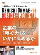 【オンデマンドブック】大前研一ビジネスジャーナル No.14(企業の「稼ぐ力」をいかに高めるか~生産性を高める8の論点/変化する消費行動を追え~) (大前研一books(NextPublishing))