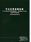 不公正貿易報告書 WTO協定及び経済連携協定・投資協定から見た主要国の貿易政策 産業構造審議会レポート 2017年版