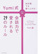 Yumi式会話力で愛される29のルール 初対面でも盛り上がる!